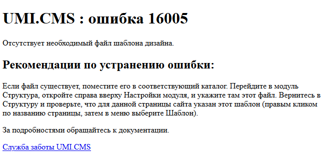 Screenshot 2020-10-28 UMI CMS ошибка 16005.png