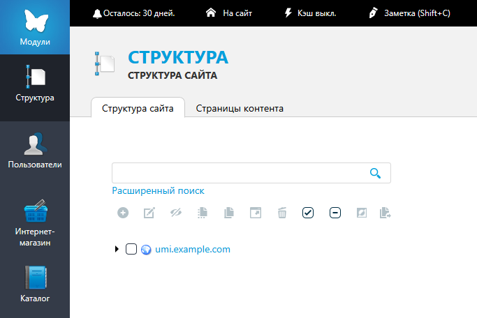 Screenshot 11 UMI CMS - Структура сайта.png